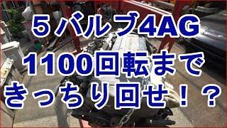 5バルブ4AGエンジンを始動回したい‥新企画始動 AE86 AE101 AE111