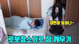 잠자는 남동생 로봇청소기로 깨워보기!