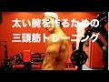 誰でも効かせられるようになる三頭筋トレーニング の動画、YouTube動画。