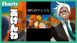 NPC「あげんわっ!!!」 #Shorts