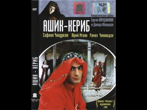 Ашик-Кериб (1988) фильм