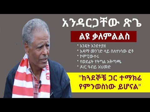 Hiber Radio Daily Ethiopian News May 28, 2018 from YouTube · Duration:  30 minutes 9 seconds