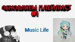 ОБНОВЛЯЕМ ПЛЕЙЛИСТ #1 by MusicLife