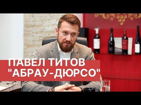 Павел Титов, президент ГК «Абрау-Дюрсо», ресторатор.