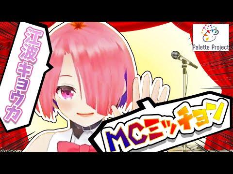 【LIVE 2/14】江波キョウカのMCミッション!【パレプロEX】