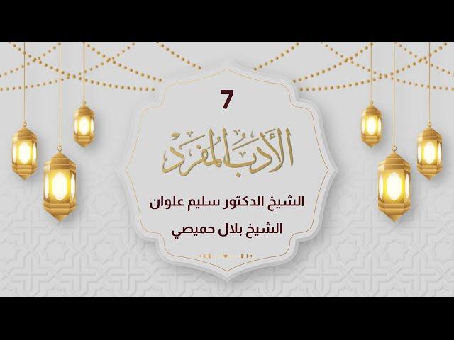 الأدب المفرد للإمام البخاري | الشيخ الدكتور سليم علوان | حديث 617 - 752 | المجلس 7