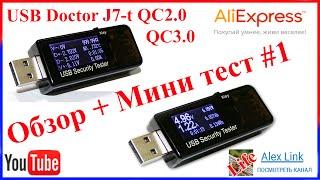 USB Doctor QC2.0 QC3.0 J7-t Обзор и тест замер емкости Power Bank Alex link