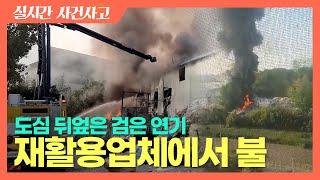 [실시간 사건사고] 남구 여천동 재활용업체에서 불..시…