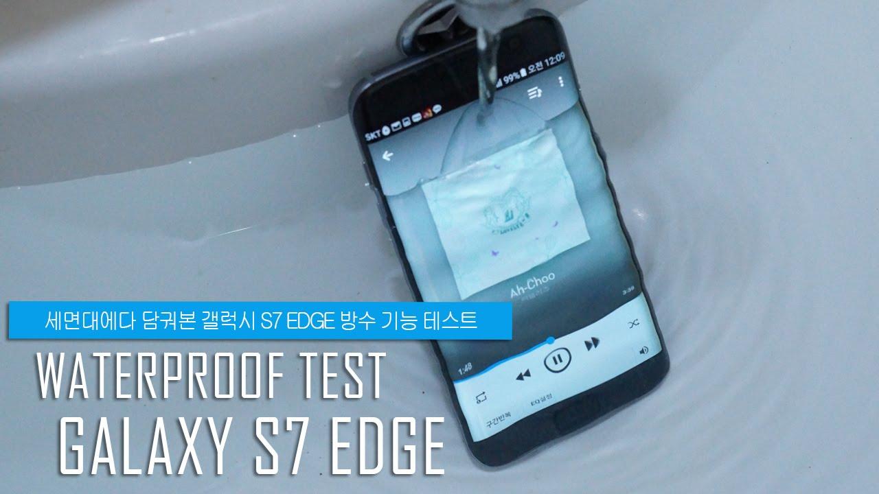 S7 Test