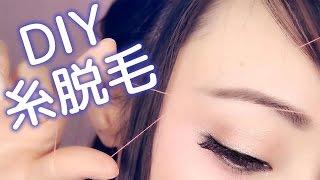 【DIY糸脱毛】安く簡単にセルフ糸脱毛♡!Easy Eyebrow Threading Tutorial!
