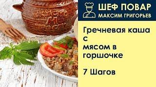 Гречневая каша с мясом в горшочке . Рецепт от шеф повара Максима Григорьева