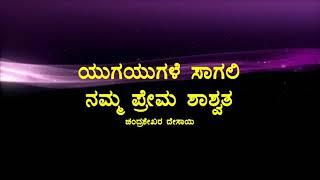 Kannada korek sang(9)
