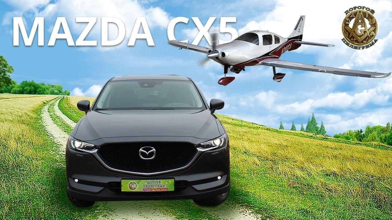 Новая Мазда СХ 5. Летящая MAZDA CX 5, 2019 г.