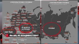 Владивостокский говор поражает россиян