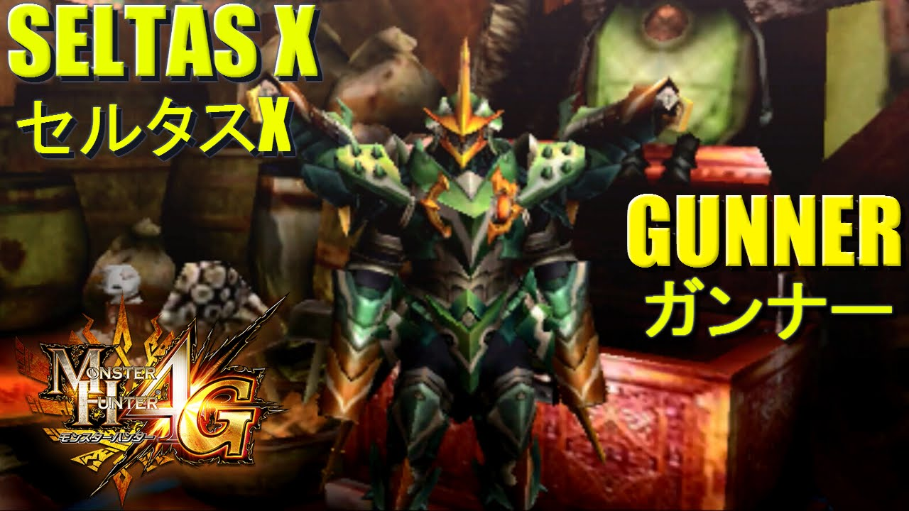 Monster Hunter 4 Ultimate G Rank Armor Overview: Seltas X