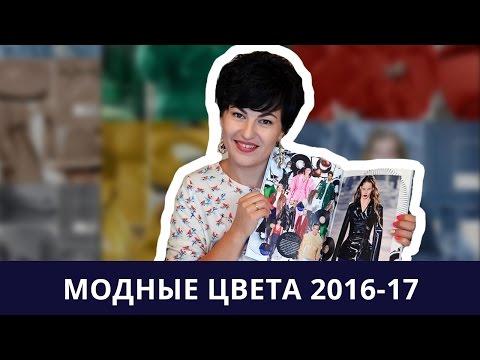Модные Цвета 2016 (ТОП 10 оттенков осень-зима 2016-2017)