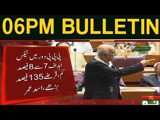 News Bulletin | 06:00 PM | 24 April 2019 | Neo News
