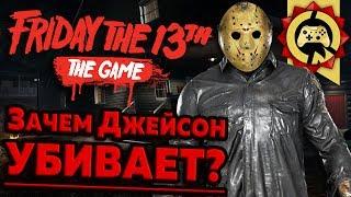 Жуткие Теории Джейсон и Его СЕКРЕТ Friday the 13th The Game