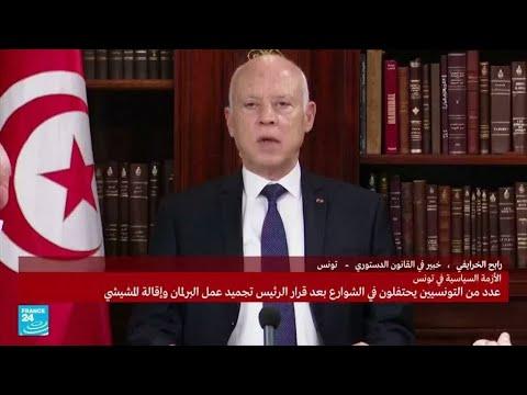 جدل وانقسام في الآراء الفقهية المتعلقة بتفسير الفصل 80 من الدستور التونسي  - نشر قبل 2 ساعة