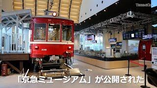 「京急ミュージアム」が公開 2020年1月21日開業