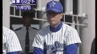 横浜ベイスターズ 1998