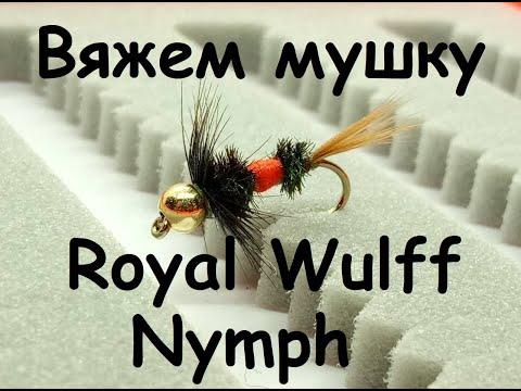 Royal Wulff Nymph / Нимфа Роял Вульф - мушка для мутной воды