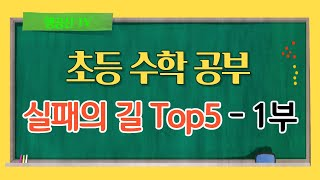 초등학교 수학 공부법 실패의 길 Top5 (1부)