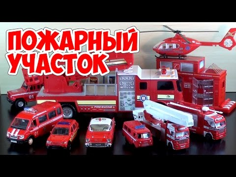 Пожарная станция (пожарные машинки для детей) Fire Department (toy cars for kids)