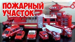 Пожарная станция (пожарные машинки для детей) Fire Department (toy cars for kids)(Пожарная машина, автовышка, вертолет и другая спасательная техника в этом видео для детей! Hot Wheels VS Welly 1..., 2015-03-23T08:48:07.000Z)