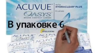 видео Acuvue 2 гидрогелевые  контактные линзы
