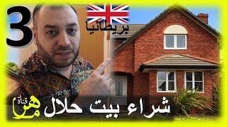إشتري بيت بطريقة حلال في بريطانيا - سلسلة البيوت 3