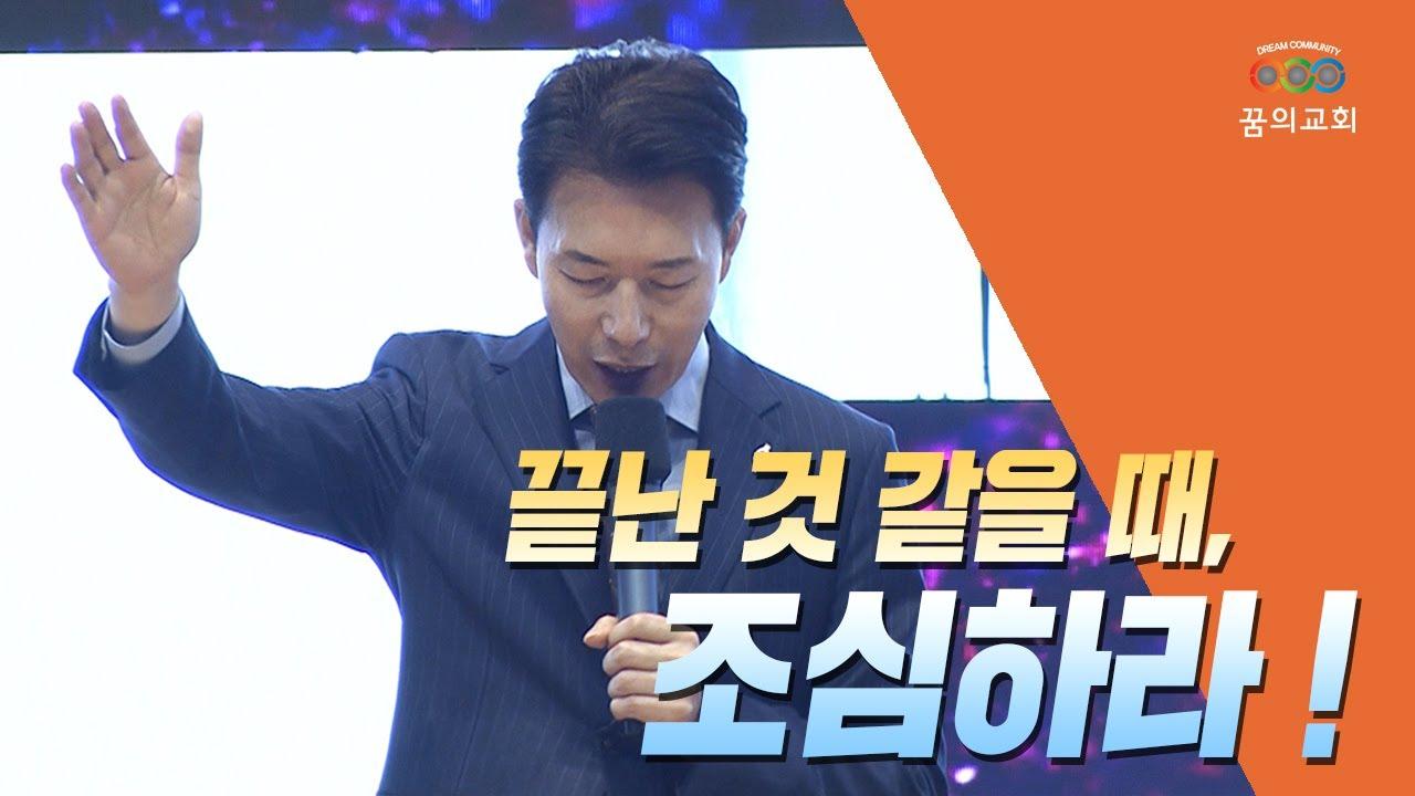 """김학중 목사 / 2019년 11월 24일/ """"끝난 것 같을 때, 조심하라"""" 안산 꿈의교회 주일 낮 설교"""
