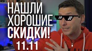 Скидки которые мы нашли на РАСПРОДАЖУ 11.11