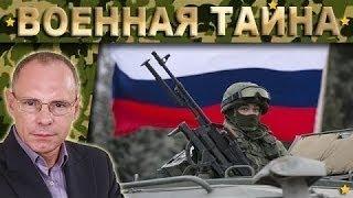 Военная тайна 13 сезон 7 серия 27 09 2015-2016