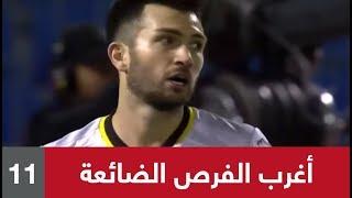 أغرب الفرص الضائعة (الجولة 11) من الدوري السعودي