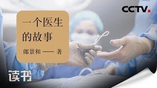 《读书》 20190821 郎景和《一个医生的故事》 地震中的难忘瞬间| CCTV科教