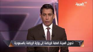 رجاء الله السلمي يعلق على قرار تحويل الهيئة العامة للرياضة الى وزارة الرياضة