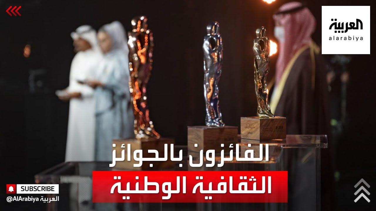 نشرة الرابعة |شاهد.. أبرز الأسماء الفائزة بمسابقة الجوائز الثقافية الوطنية في السعودية  - 16:58-2021 / 4 / 20