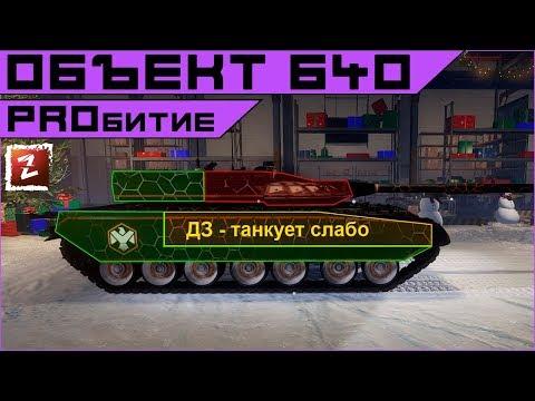 Armored Warfare. Куда пробивать Объект 640 Чёрный Орёл.