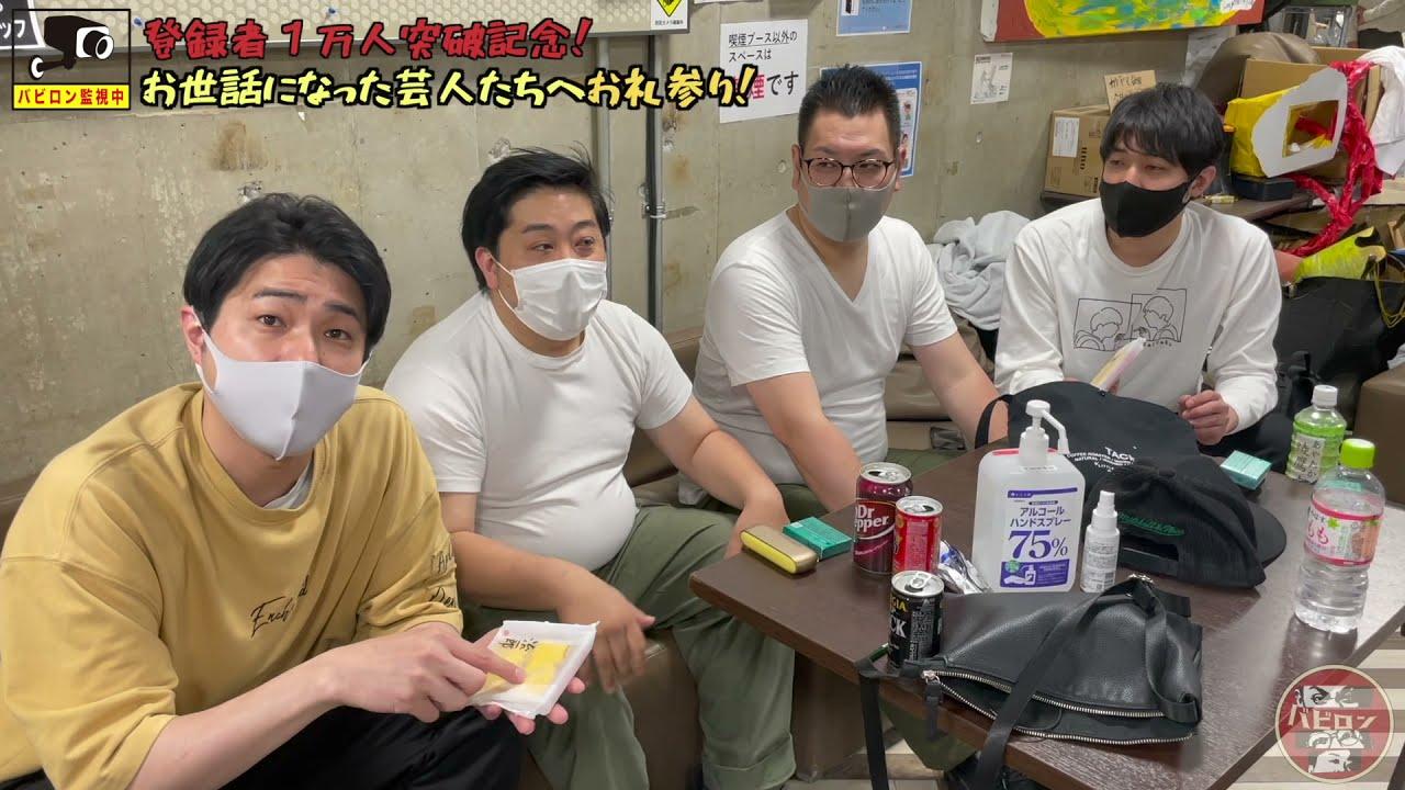 ニューラジオメンバーお礼参り