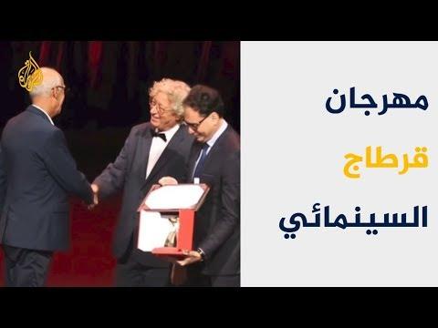 تونس تحتضن مهرجان قرطاج السينمائي  - 14:55-2018 / 11 / 14