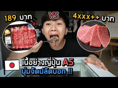 กินเนื้อย่างถูก VS แพง | A5..ราคาครึ่งหมื่น นุ่มจัดเป็ดบอกกก !!