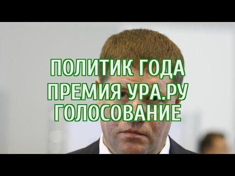 В голосовании за политика года от «URA.RU» новый лидер: его поддержал каждый третий