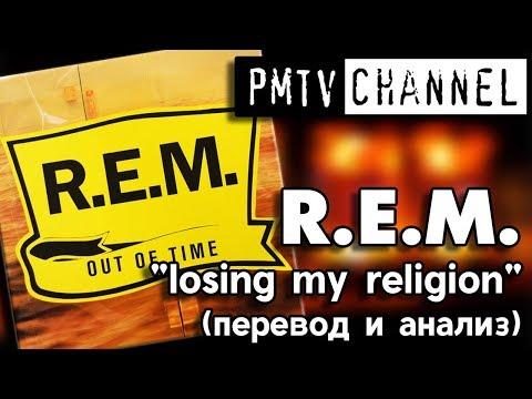 Перевод песни Losing My Religion (REM)