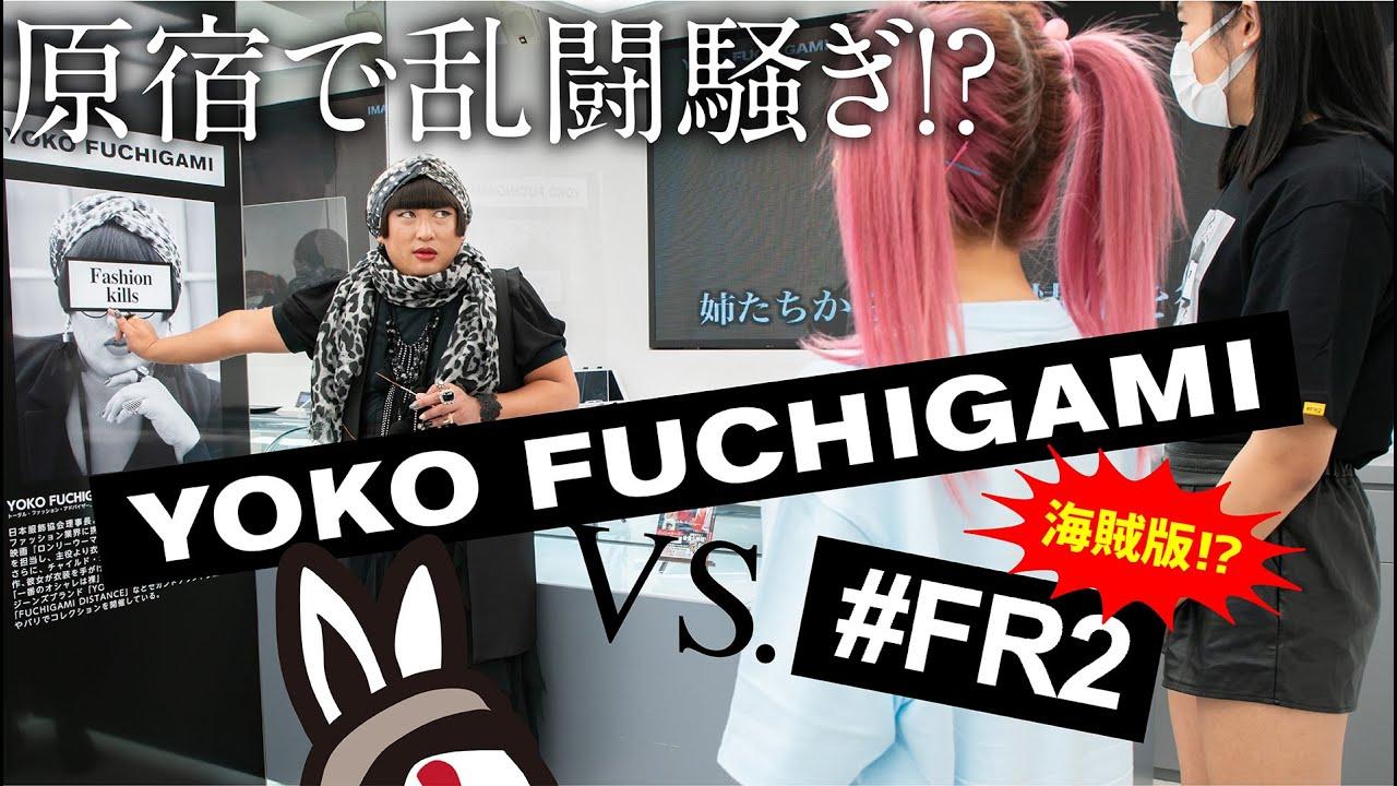 YOKO FUCHIGAMIの海賊版!? 真相を探るべく#FR2 店舗に突撃!!【ロバート秋山のクリエイターズ・ファイル特別編]