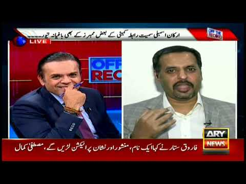 Off The Record - Topic:It's a merger, Mustafa Kamal about MQM-PSP alliance