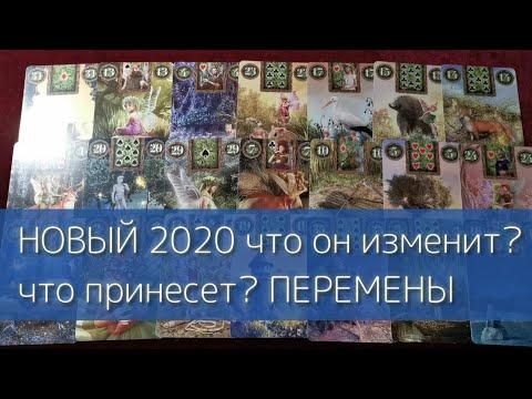 ПЕРЕМЕНЫ В 2020? Новый год новое будущее