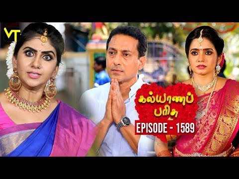 Kalyana Parisu Tamil Serial Latest Full Episode 1589 Telecasted on 25 May 2019 in Sun TV. Kalyana Parisu ft. Arnav, Srithika, Sathya Priya, Vanitha Krishna Chandiran, Androos Jessudas, Metti Oli Shanthi, Issac varkees, Mona Bethra, Karthick Harshitha, Birla Bose, Kavya Varshini in lead roles. Directed by P Selvam, Produced by Vision Time. Subscribe for the latest Episodes - http://bit.ly/SubscribeVT  Click here to watch :   Kalyana Parisu Episode 1588 - https://youtu.be/OoOqFPZSPKQ  Kalyana Parisu Episode 1587 - https://youtu.be/-h8GWXpZ48E  Kalyana Parisu Episode 1586 - https://youtu.be/z6dknweKY8g  Kalyana Parisu Episode 1585 https://youtu.be/MuZtXXxWL8A  Kalyana Parisu Episode 1584 https://youtu.be/wll33inv-yM  Kalyana Parisu Episode 1583 https://youtu.be/n67-70v10k8  Kalyana Parisu Episode 1582 https://youtu.be/WBkT2_mLKJo  Kalyana Parisu Episode 1581 https://youtu.be/DWmAwIBbp2M  Kalyana Parisu Episode 1580 https://youtu.be/aeUxccuXyIw  For More Updates:- Like us on - https://www.facebook.com/visiontimeindia Subscribe - http://bit.ly/SubscribeVT