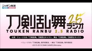 第十四回 刀剣乱舞2.5ラジオ