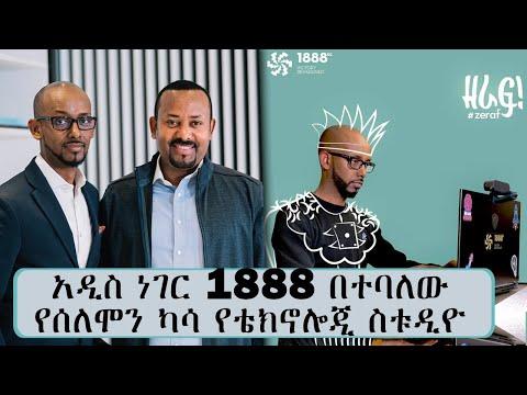 አዲስ ነገር 1888 በተባለው የሰለሞን ካሳ የቴክኖሎጂ ስቱዲዮ  || TAdias Addis